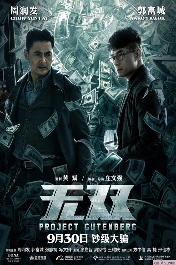 Project Gutenberg [2018 Hong Kong Movie] Action, Crime