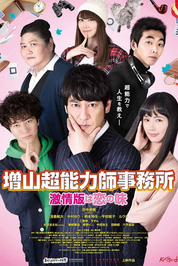 Psychic Agents [2018 Japan Movie] Crime, Mystery