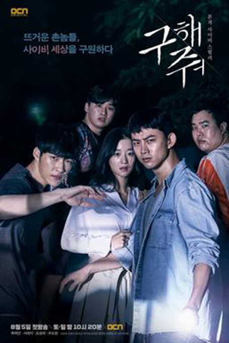 Save Me [2017 South Korea Series] 16 episodes END (3) Mystery, Thriller