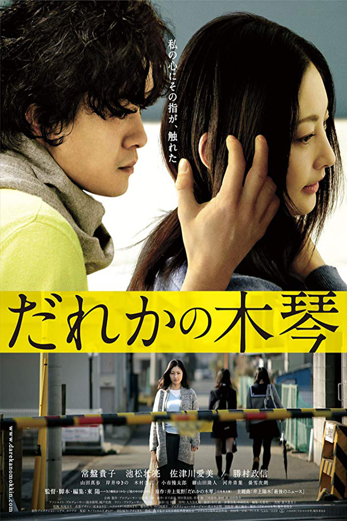 Somebody's Xylophone [2016 Japan Movie] Drama
