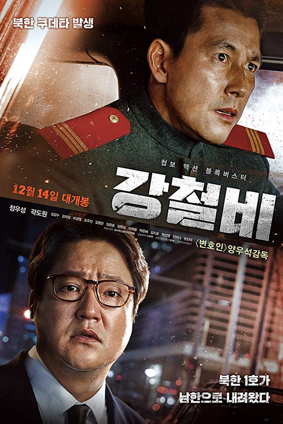 Steel Rain [2017 South Korea Movie] Action