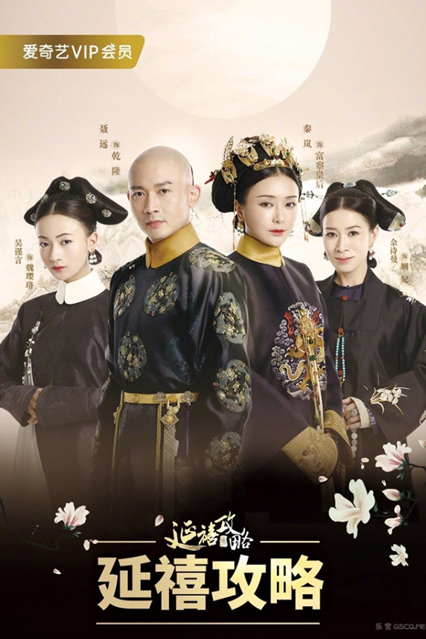 Story of Yanxi Palace [2018 China Series] 70 episodes END (8) Action, History