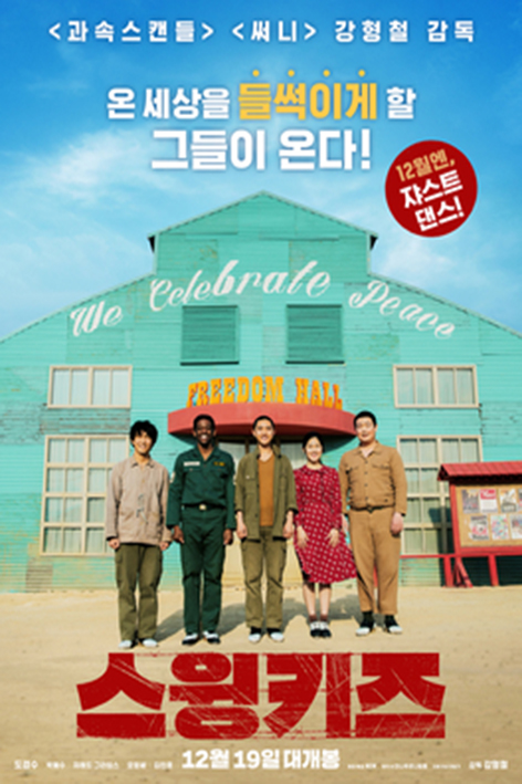 Swing Kids [2018 South Korea Movie] Drama, War