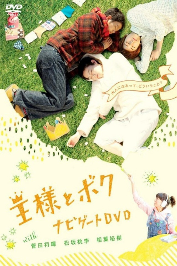 The Boy Inside [2012 Japan Movie] Comedy