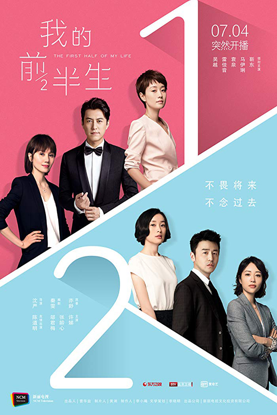 The First Half of My Life [2017 China Series] 42 episodes END (5) Drama, Romance