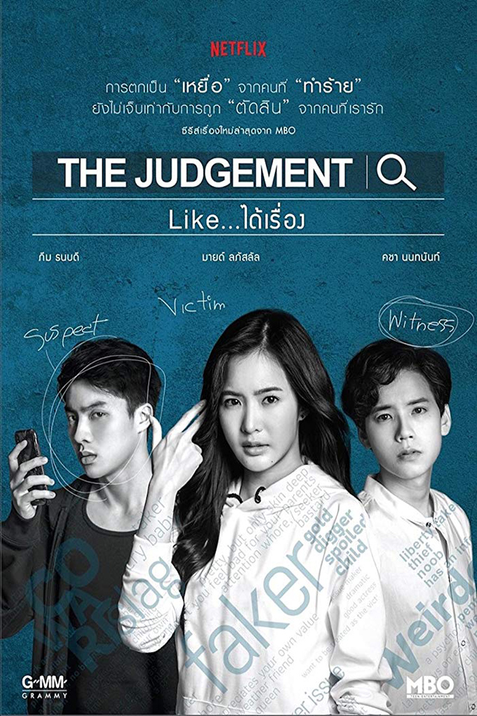 The Judgement [2018 Thailand Series] 13 episodes END (2) Romance, Thriller