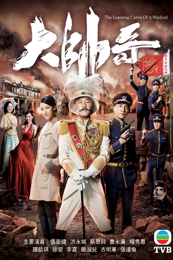 The Learning Curve of a Warlord [2018 Hong Kong Series] 30 episodes END (5) Drama, Comedy