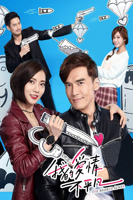 The Masked Lover [2017 Taiwan Series] 19 episodes END (3) Romance