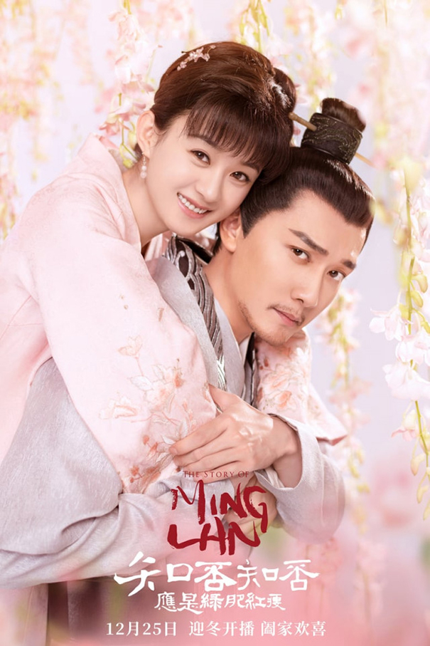 The Story of Ming Lan [2018 China Series] 73 episodes END (8) Drama