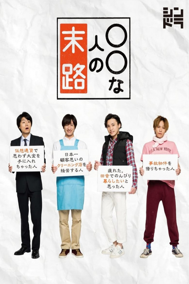 Unexpected Life [2018 Japan Series] 10 episodes END (2) Drama