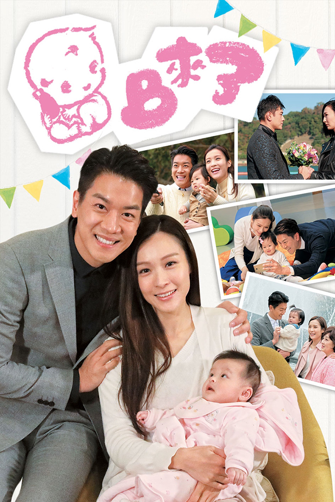 Who Wants A Baby? [2018 Hong Kong Series] 20 episoides END (4) Drama, Family