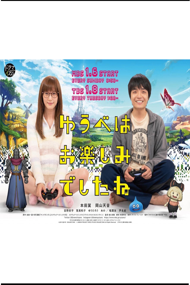 Yuube wa Otanoshimi Deshita ne [2019 Japan Series] 6 episodes END (1) Romance, Comedy