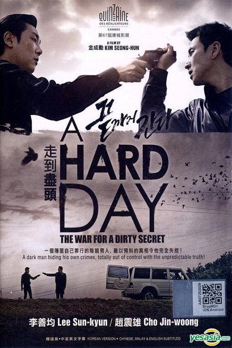 A Hard Day [2014 South Korea Movie] Action, Thriller, Crime