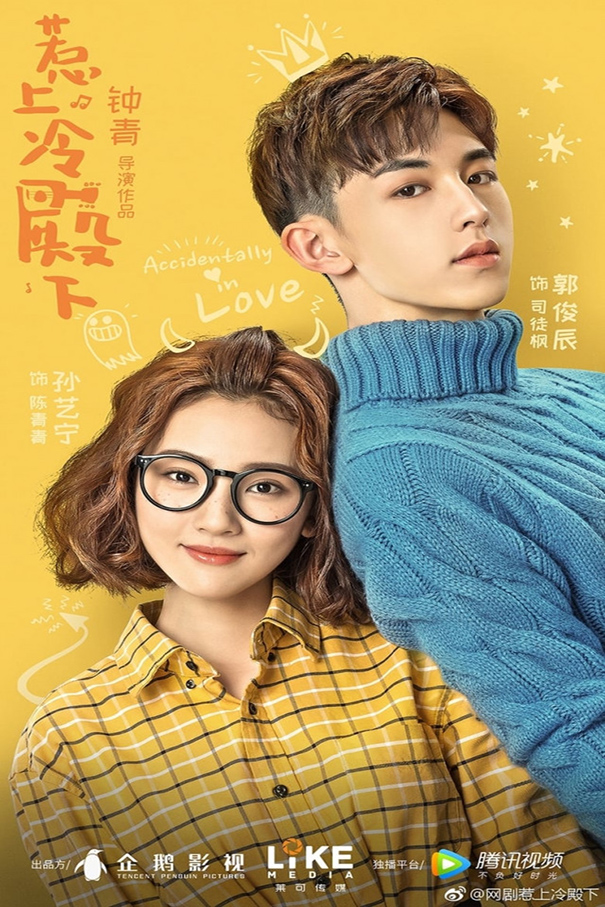 Accidentally in Love [2018 China Series] 30 episodes END (4) Romance, Comedy