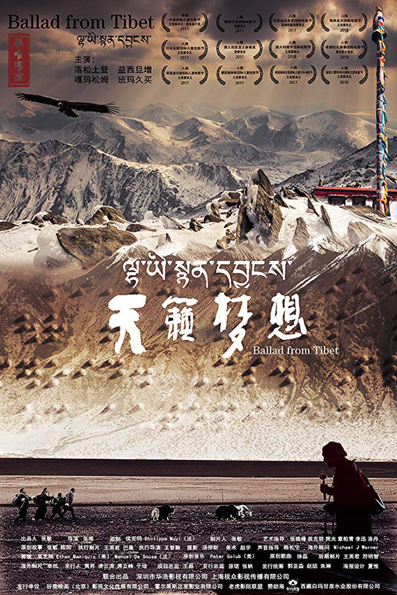 Ballad from Tibet [2017 China Tibet Movie] Drama, Family