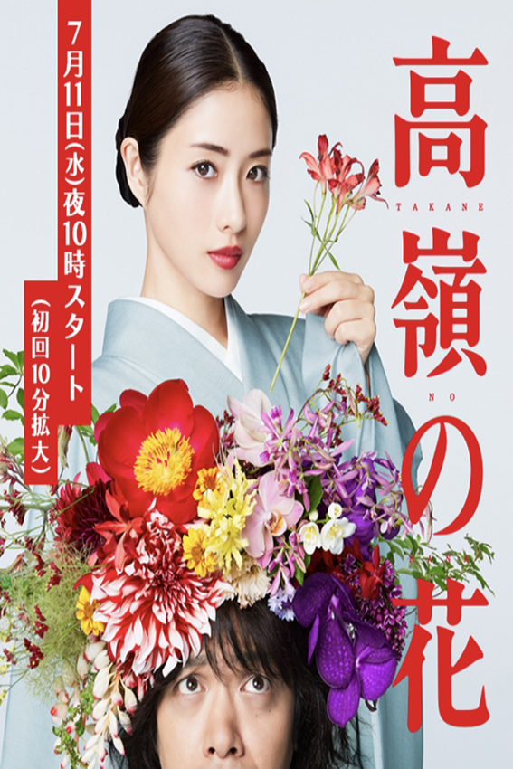 Takane No Hona aka. Born to Be a Flower [2018 Japan Series] 10 eps END (2) Drama, Romance