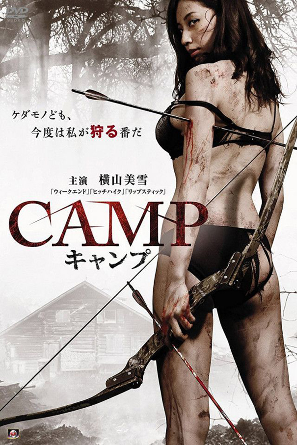 Camp [2014 Japan Movie] Thriller
