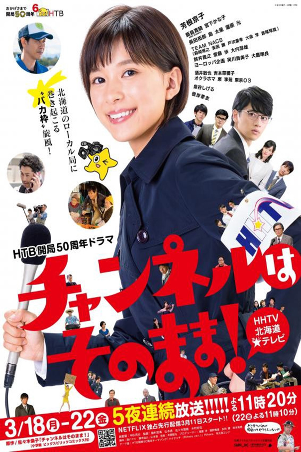 Channel wa Sonomama [2019 Japan Series] 5 episodes END (1) Drama, Comedy aka. Stay Tuned