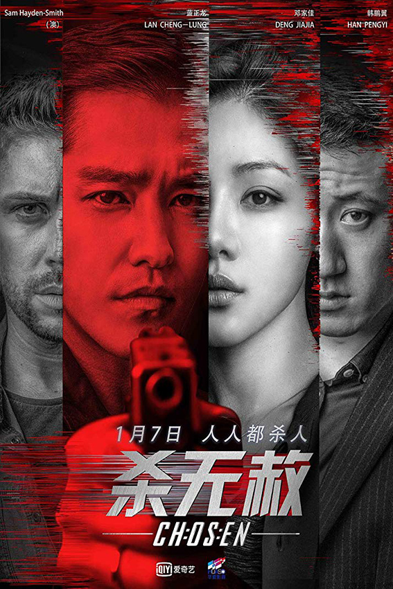 Chosen [2018 China Series] 3 episodes END (1) Action