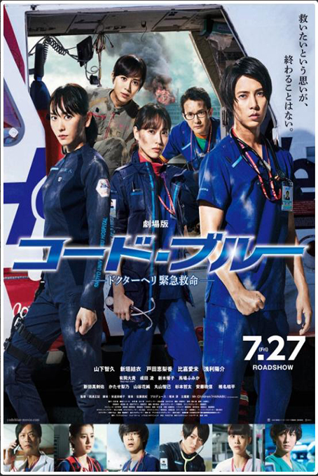 Code Blue The Movie [2018 Japan Movie] Drama