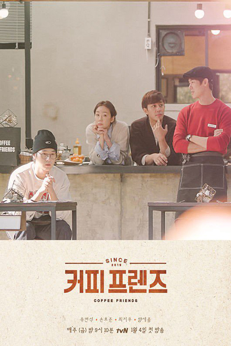 Coffee Friends [2019 South Korea Series] 10 episodes END (2) Reality Show