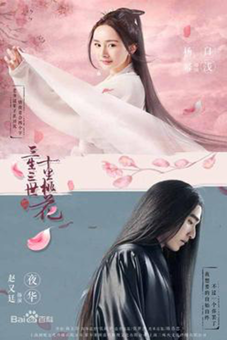 Eternal Love [2017 China Series] 58 episodes END (6) Romance, Fantasy