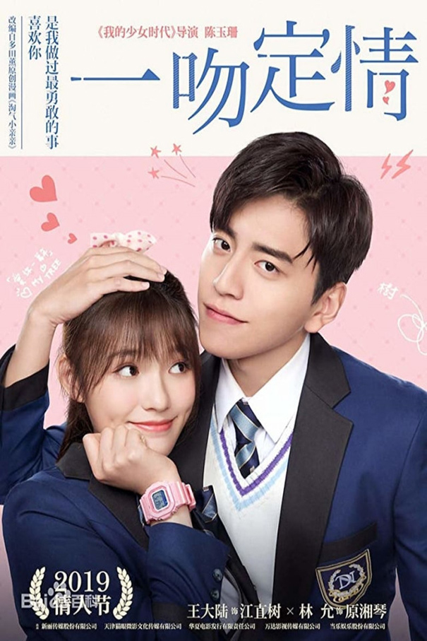 Fall in Love at First Kiss [2019 China, Taiwan Movie] Romance