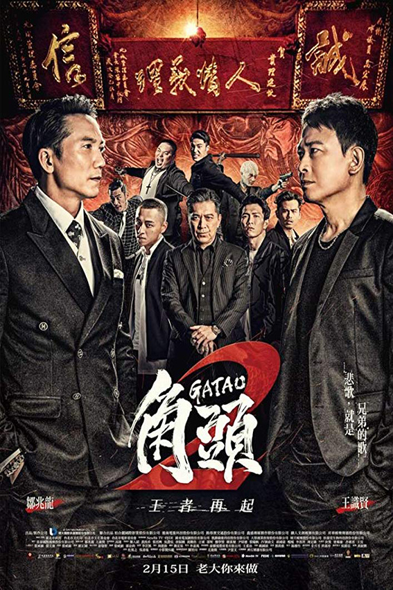 Gatao 2: Rise of the King [2018 Taiwan Movie] Action, Crime