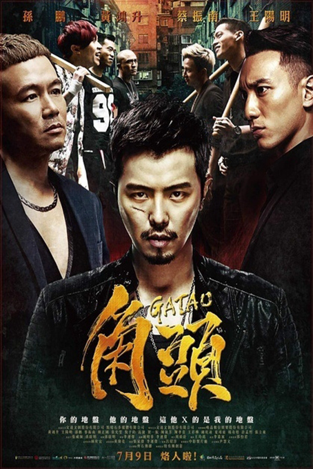 Gatao [2015 Taiwan Movie] Action