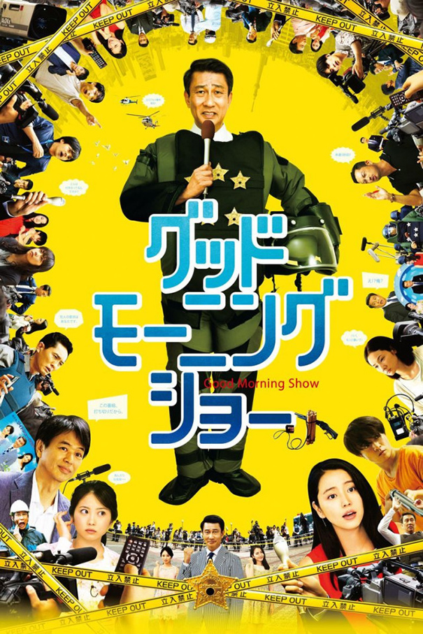 Good Morning Show [2016 Japan Movie] Comedy