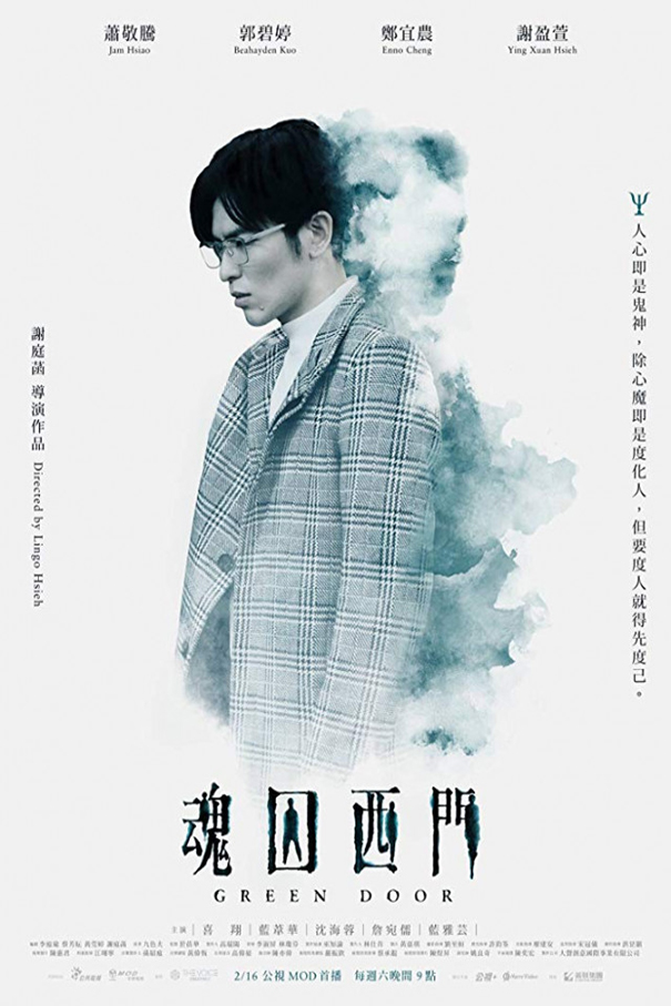Green Door [2019 Taiwan Series] 6 episodes END (1) Fantasy, Crime, Mystery