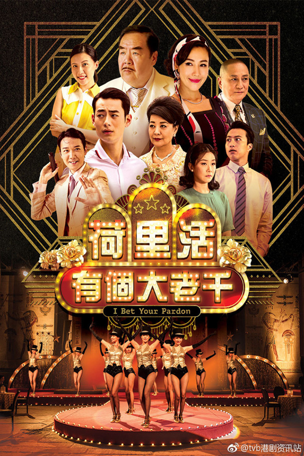 I Bet Your Pardon [2019 Hong Kong Series] 30 episodes END (4) Drama, Comedy