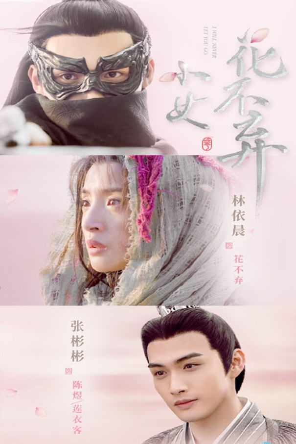 I Will Never Let You Go [2019 China Series] 51 episodes END (6) Drama, Romance