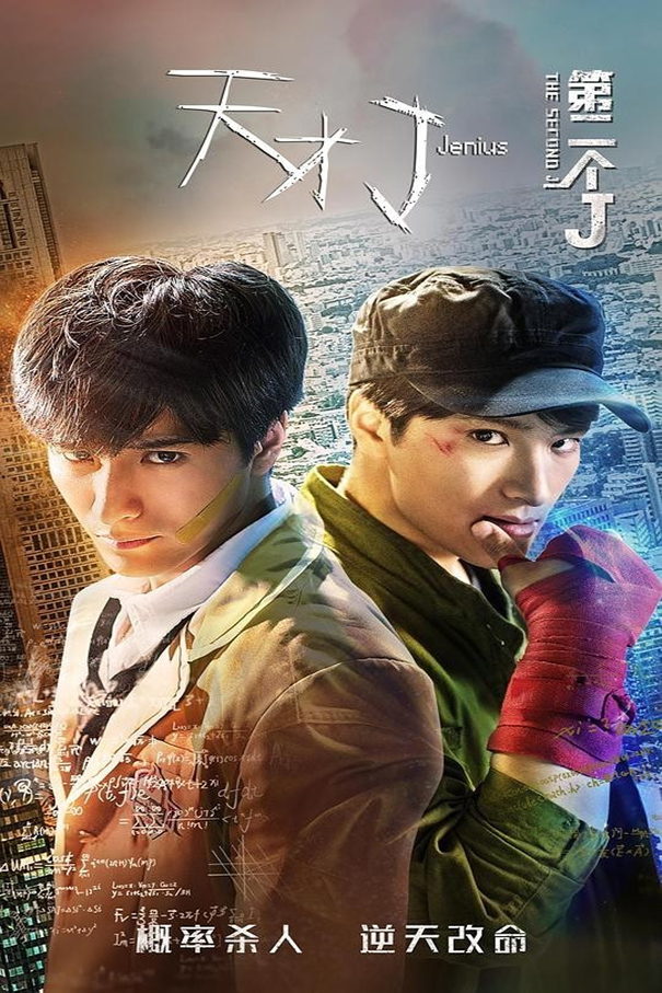 Jenius The Second J [2018 China Movie] Crime, Mystery