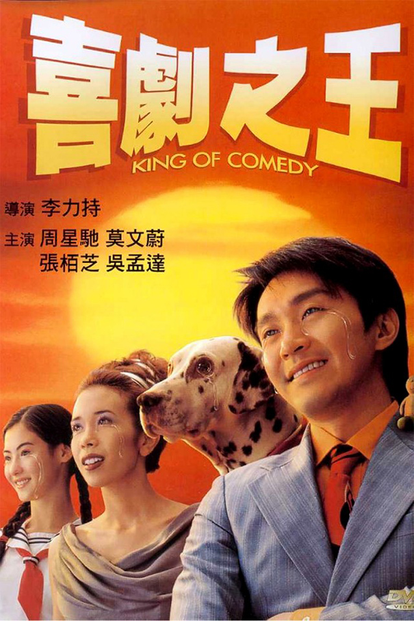 King of Comedy [1999 Hong Kong Movie] Comedy