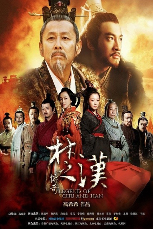 Legend of Chu and Han [2012 China Series] 80 episodes END (7) War, Action aka. Kings War