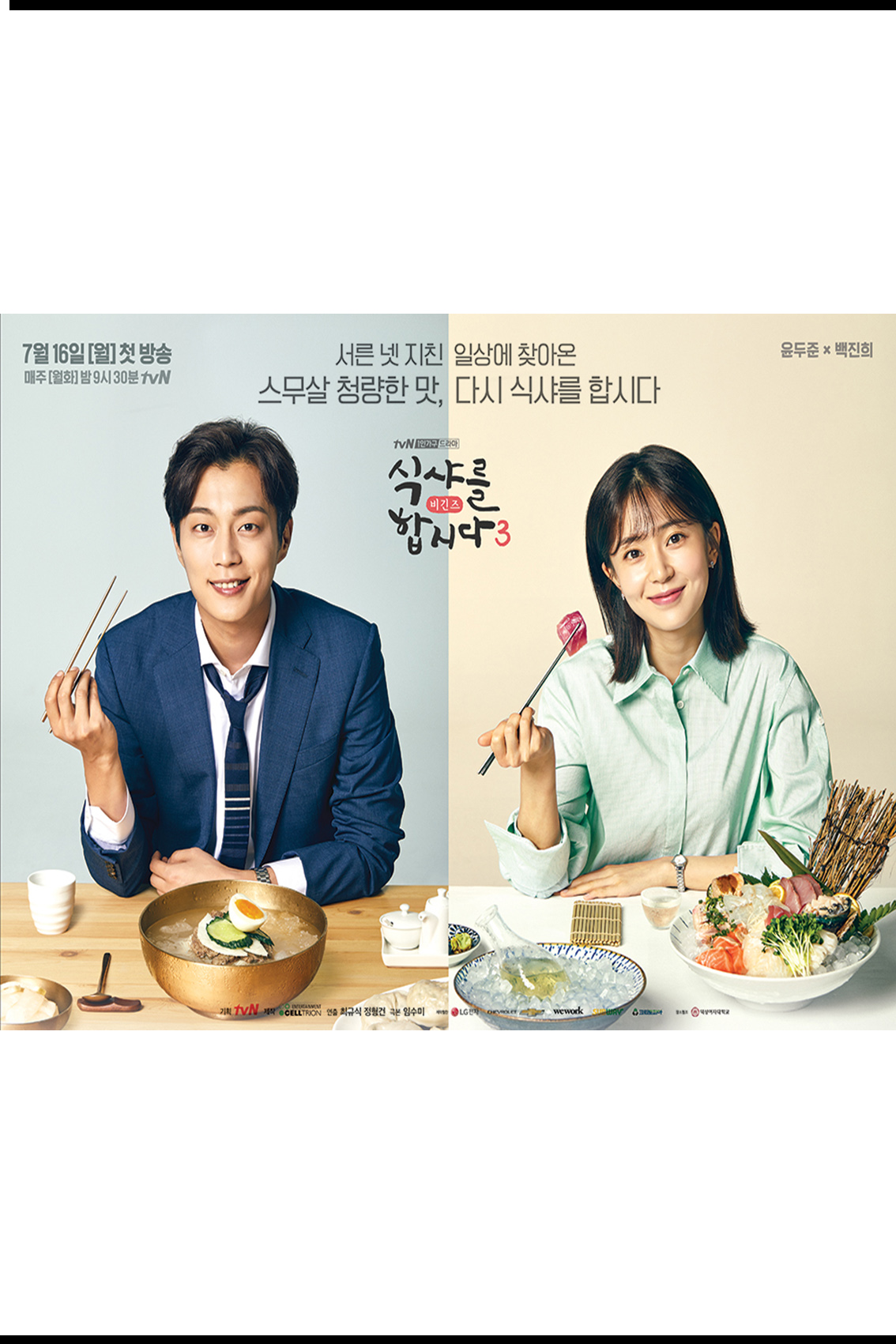 Lets Eat 3 [2018 South Korea Series] 14 episodes END (2) Comedy, Romance