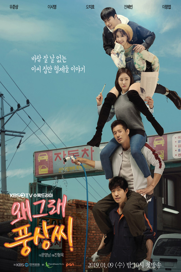 Liver or Die [2019 South Korea Series] 40 episodes END (5) Comedy, Family aka. What's Wrong Poong Sang