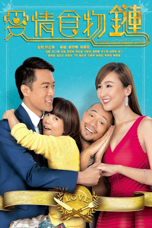 Love As A Predatory Affair [2016 Hong Kong Series] 21 episodes END (4) Drama, Romance