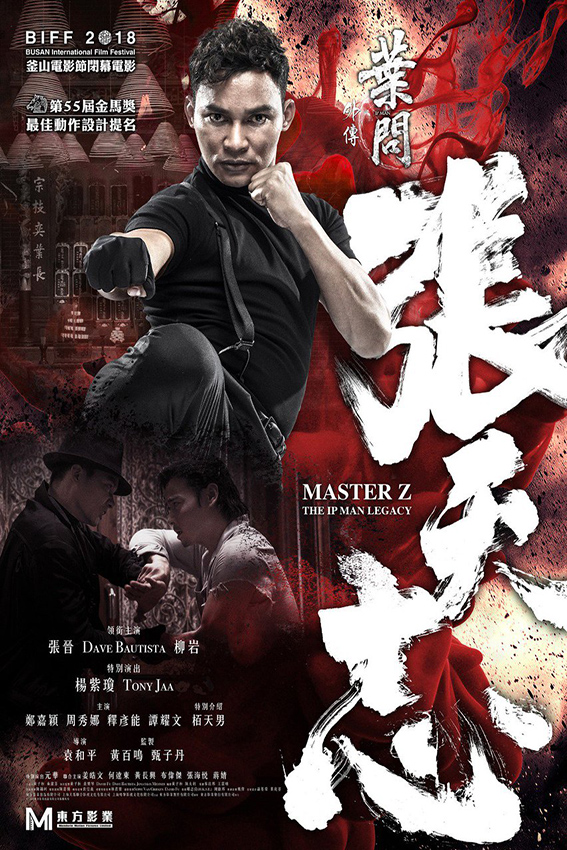 Master Z The IP Man Legacy [2019 China Movie] Action