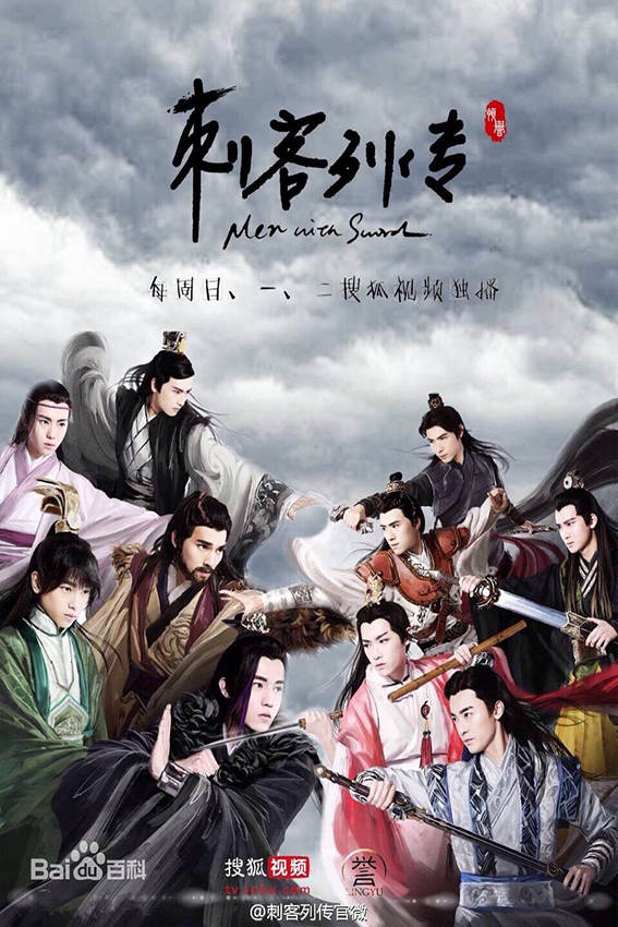 Men With Swords SEASON 1 [2016 China Series] 30 episodes END (4) Action, Drama