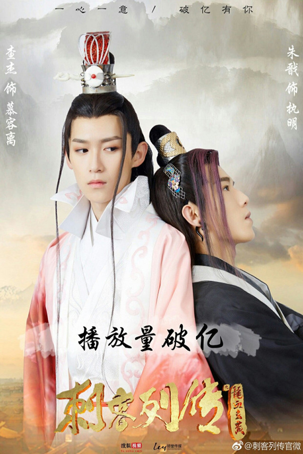 Men With Swords SEASON 2 [2018 China Series] 30 episodes END (4) Action, Drama