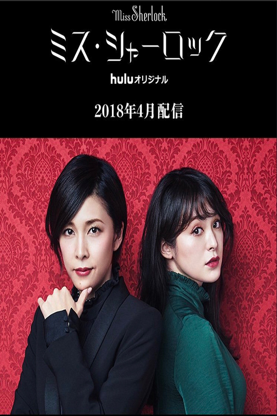 Miss Sherlock [2018 Japan Series] 8 episodes END (2) Crime, Mystery