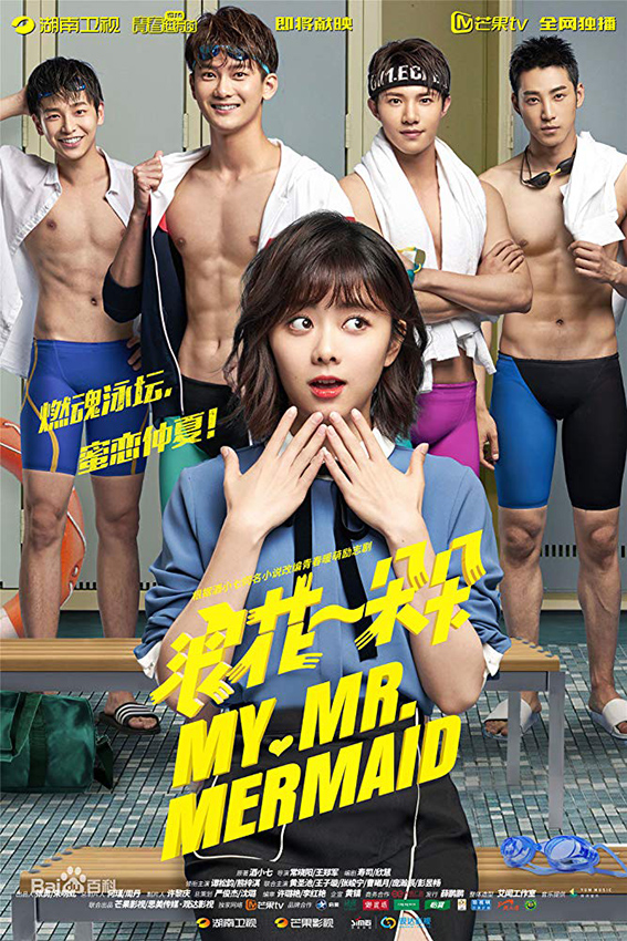 My Mr Mermaid [2017 China Series] 37 episodes END (4) Romance, Sport, Comedy