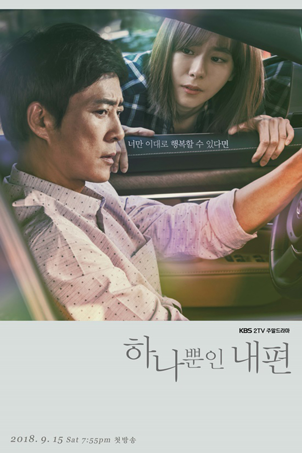My Only One [2019 South Korea Series] 106 episodes END (10) Romance, Family
