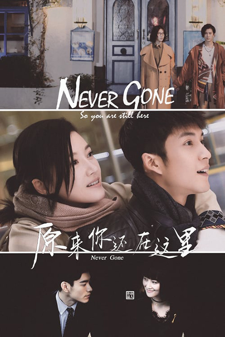 Never Gone [2018 China Series] 36 episodes END (4) Romance