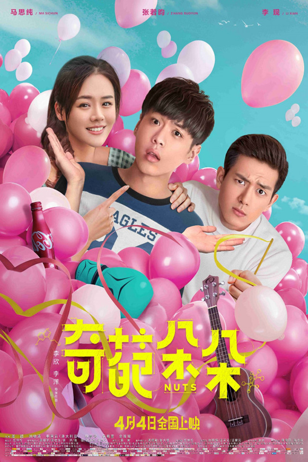 Nuts [2018 China Movie] Comedy, Romance