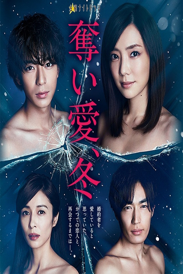 Otto no Chinpo ga Hairanai [2019 Japan Series] 10 episodes END (2) Adult, Drama aka. My Husband Won't Fit