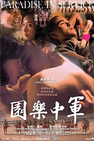 Paradise in Service [2014 China, Taiwan Movie] Romance, History