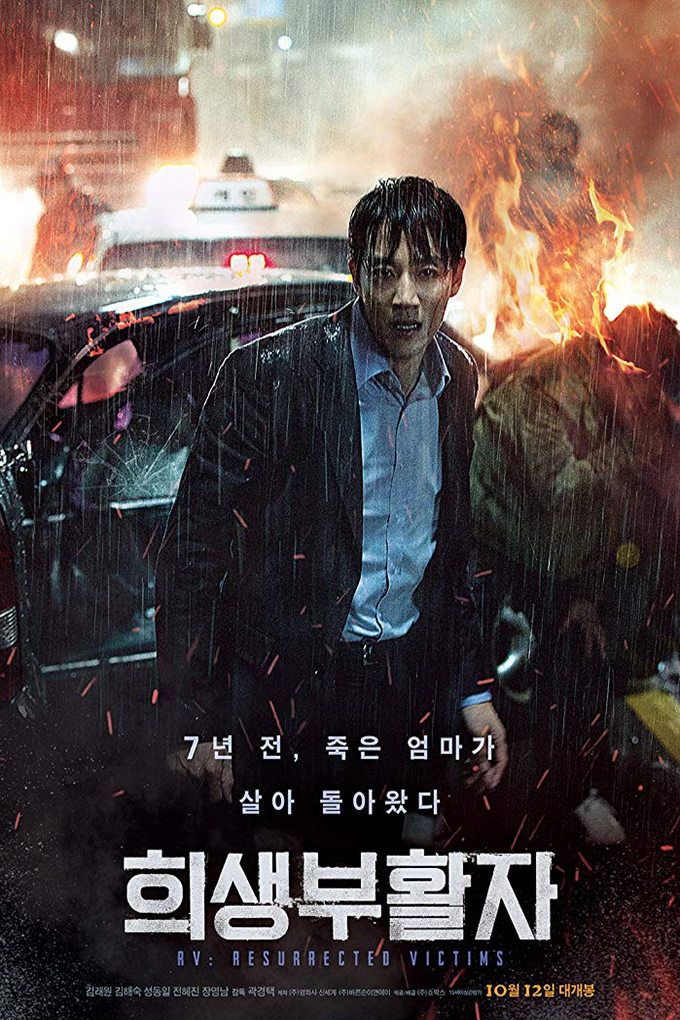 RV: Resurrected Victims [2017 South Korea Movie] Action, Thriller